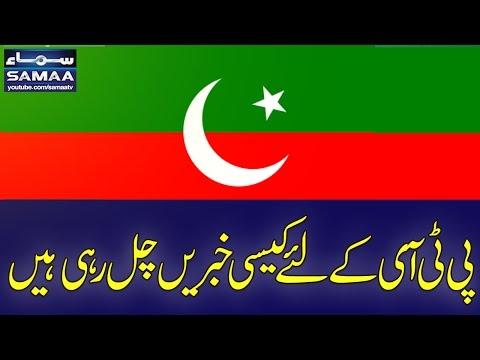 PTI Kay Liye Kesi Khabren Chal Rahi hain   Nadeem Malik Live   SAMAA TV   03 Jan 2017