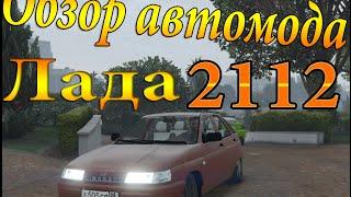 И СНОВА ТАЗЫ БПАН/ ВАЗ 2112 ПО ДОРОГАМ GTA 5!