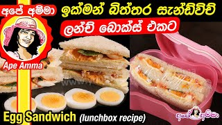 Egg sandwich for lunchbox by Apé Amma