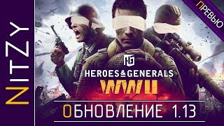 """Update 1.13 """"Stronghold"""" - Heroes & Generals WW2"""