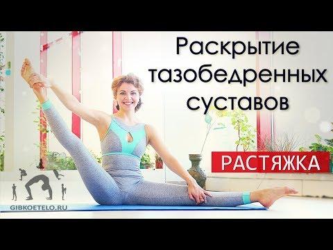 РАСТЯЖКА на 30 МИНУТ / Мягкая практика на раскрытие тазобедренных суставов