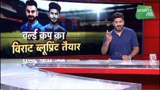 2019 World Cup का Blue Print हुआ तैयार   Madan Lal   Vikrant Gupta   Sports Tak