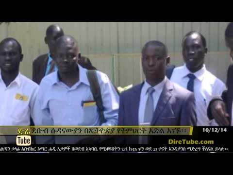 DireTube News South Sudanese Students Win Scholarships to Ethiopia