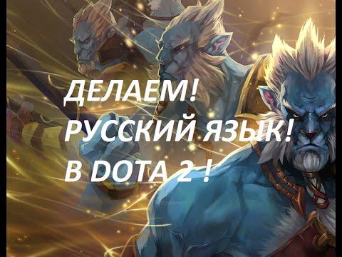 Как сделать доту 2 на русском языке/ на английском языке