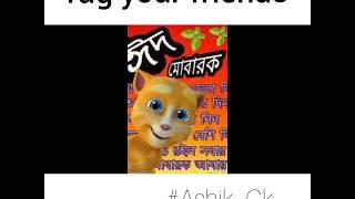EiD Mubarak Bangla Talking Tom//Bangla funny video (Best wishes)