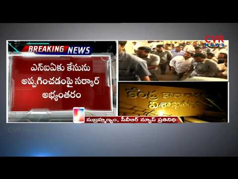 YS Jagan Mohan Reddy Visits Kadapa District Today |AP Govt Objection on Jagan Case Handover to NIA|