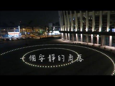拍屏東 - Pingtung, always in motion