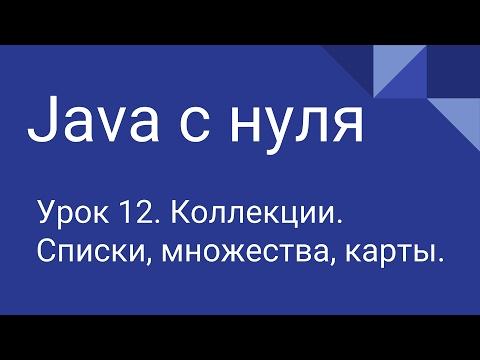 Программирование на Java с нуля #12. Коллекции.