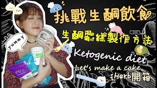 ????????iHerb開箱 生酮飲食買了什麼 生酮蛋糕 挑戰生酮飲食 生酮飲食分享???????? VLCKD Very-low calorie ketogenic diet review!