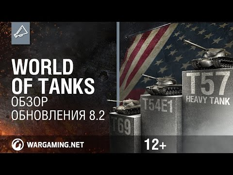 World of Tanks.   8.2