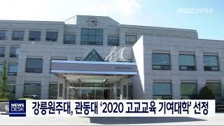 강릉원주대,관동대 고교교육 기여대학 선정