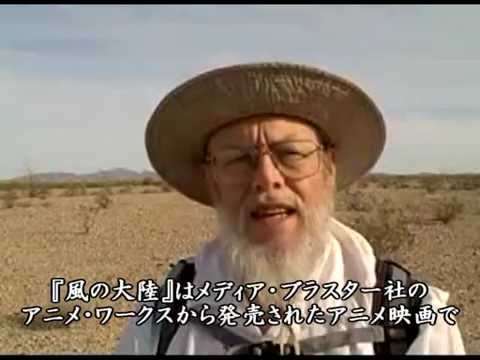 【風の大陸】アリゾナの老人、沙漠を越える(字幕版)