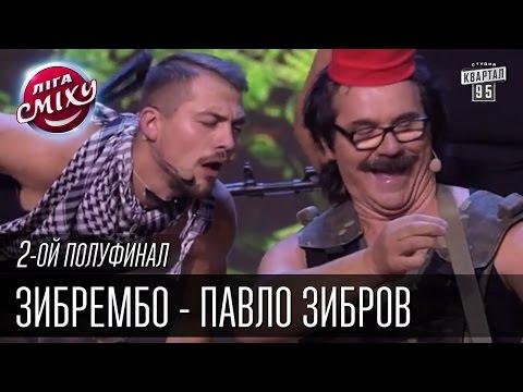 ЗибРембо - Павло Зибров и Любимый город | Театральный конкурс - Звездный друг тренера