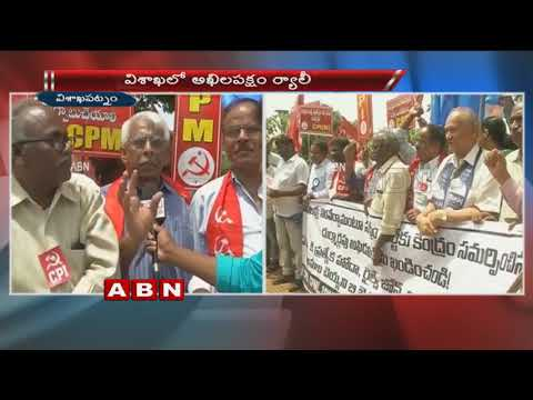 Left Parties Rally  in Vizag against  Centre counter affidavit over AP Reorganization Act Assurances