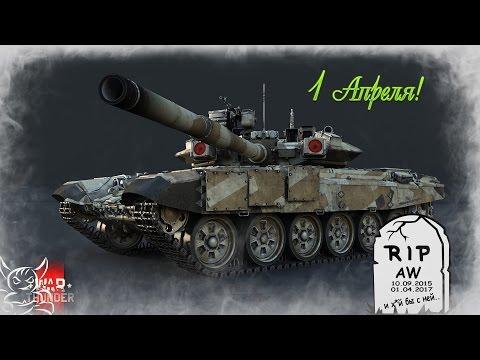 War Thunder - Шутя убил Армату [Современные танки]