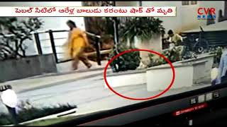 6 Year Old Boy Lost Life Due to Electric Shock in Ranga Reddy District | CVR News