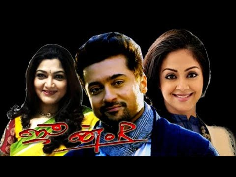 June R | Suriya, Jothika,Kushboo | Superhit Tamil Movie HD