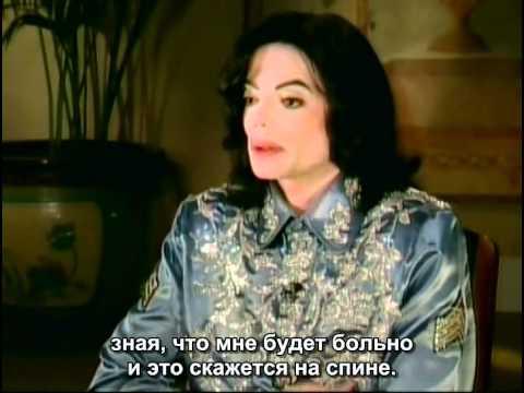 Майкл Джексон: интервью Эду Брэдли, 2003