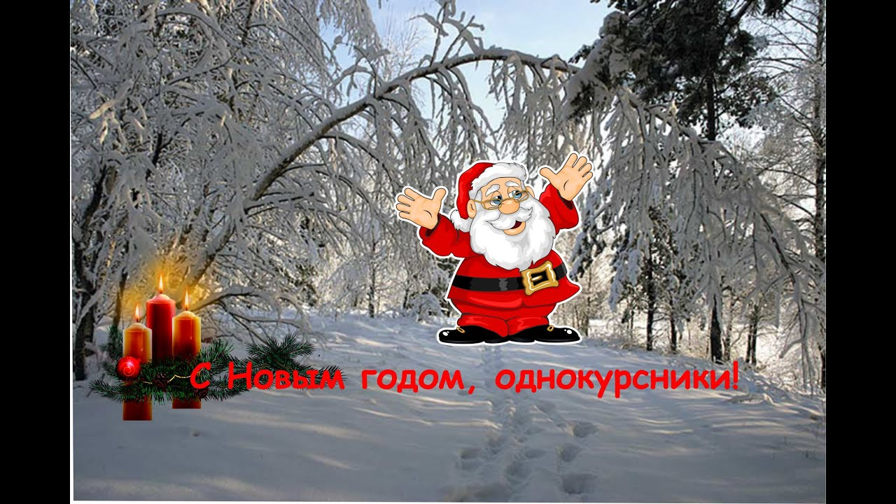 Новогодние поздравление для однокурсники