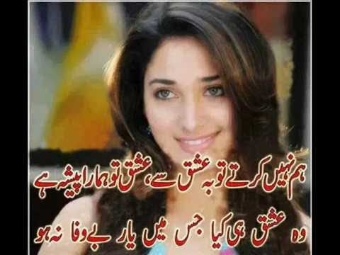 Urdu Shayari video