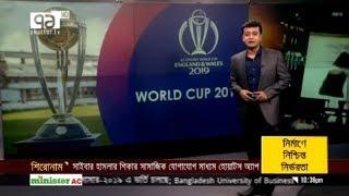 খেলাযোগ ১৪ মে ২০১৯   Khelajog 14 may 2019   Sports News   Ekattor TV