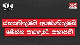 Neth Fm Balumgala | 2021-01-26