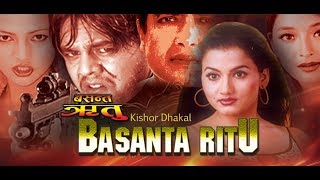 Basanta Ritu  Nepali Full Movie  Rajesh Hamal  Dil