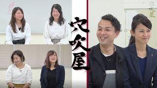 穴吹カレッジ 高松校 『穴吹屋〜スペシャル対談〜』ブライダル×ビューティ ver.