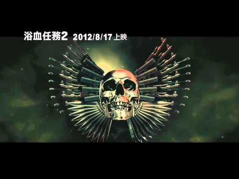 浴血任務2 首波先行版電影預告.mp4