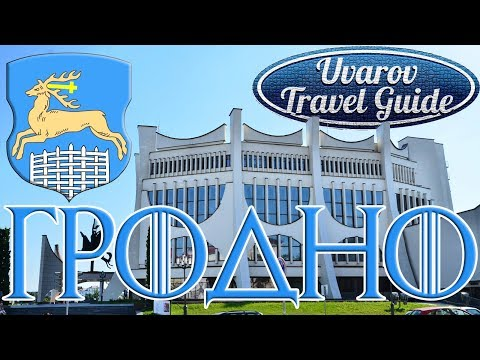 ГРОДНО Belarus Travel Guide