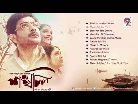 Shankhachil (Audio Jukebox)  Goutam Ghose   Prosenjit Chatterjee   Kushum Shikder