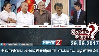 சிவாஜியை அவமதிக்கிறாரா எடப்பாடி பழனிசாமி? | Kelvi Neram | News 7 Tamil