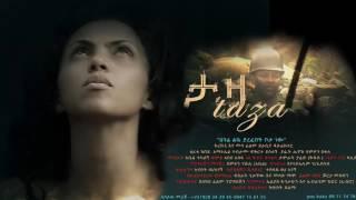 Zeritu kebede - Lemin Tenekahu (soundtrack for Taza Film)