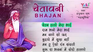 चेतावनी भजन | राजस्थानी | निर्गुणी | Chetawani Bhajan | By Hanuman Ram Garhsuriya | Audio Jukebox