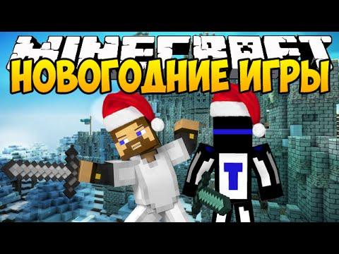 Minecraft Новогодние игры - Mini Game
