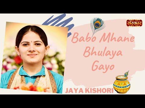Babo Mhane Bhulaya Gayo - Shyam Tharo Khatu Pyaro - Jaya Kishori & Chetna video