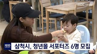투/삼척시, 청년몰 서포터즈 6명 모집