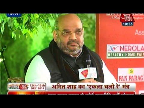 Agenda Aaj Tak Conclave: Amit Shah talks on PM Modi