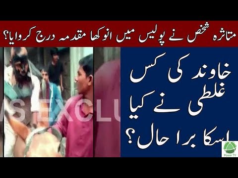 Police Investigation On Divorce person | Neo News