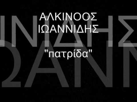 Αλκινοοσ ιωαννιδησ πατριδα (with lyrics