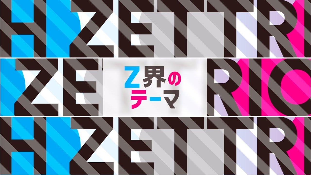 """H ZETTRIO - """"Z界のテーマ""""のMVを公開 12ヶ月連続配信シングル第8弾 thm Music info Clip"""