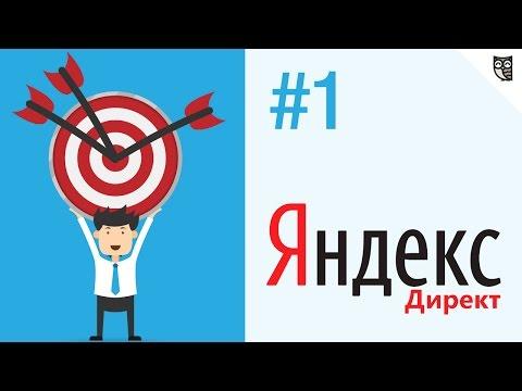 Яндекс.Директ - #1 - Основы Яндекс.Директ