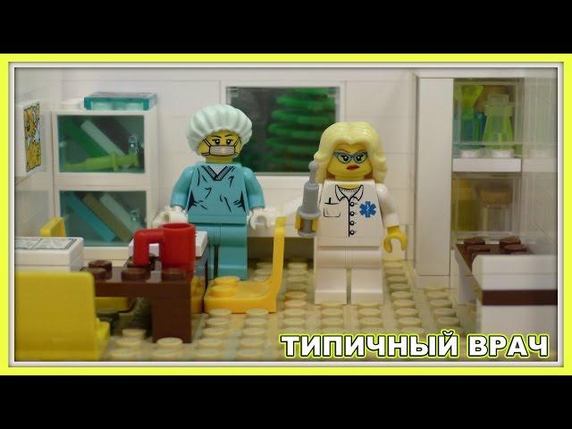 Типичный врач терапевт - Lego Версия (Мультфильм)