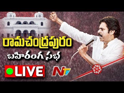 JanaSena Public Meeting at RamachandraPuram LIVE | JanaSena PorataYatra | Pawan Kalyan | NTV LIVE