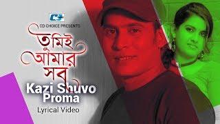 Tumi Amar Sob | Kazi Shuvo | Proma | Amra Amra 4 |  Lyrical Video |  Bangla New Song 2017 | Full HD