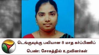 டெங்குவுக்கு பலியான 8 மாத கர்ப்பிணிப் பெண்: சோகத்தில் உறவினர்கள் | #LetsFightDengue |  Dengue fever