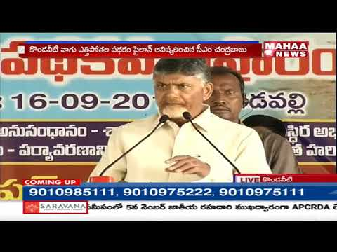Andhra CM Chandrababu Speech At Kondaveeti Vagu Lift Irrigation Project Inauguration | Mahaa News
