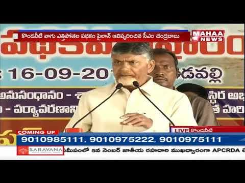 Andhra CM Chandrababu Speech At Kondaveeti Vagu Lift Irrigation Project Inauguration | Mahaa News