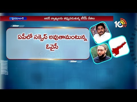 Owaisi Campaign For Ys Jagan in Andhra Pradesh | TDP Vs YSRCP | 10TV