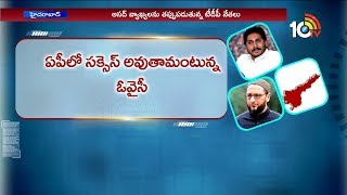 Owaisi Campaign For Ys Jagan in Andhra Pradesh | TDP Vs YSRCP